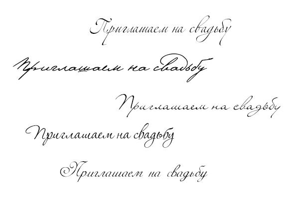 Шрифт для свадебных открыток, днем